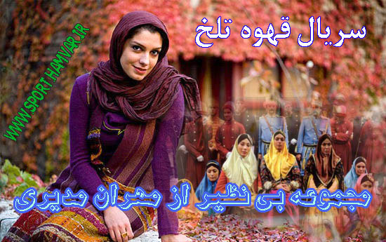 http://iran2aks.rozup.ir/Pictures/ghahve_talkh_ala.jpg